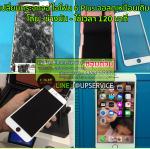 UPSevice มีนบุรี. ++ รับเปลี่ยนจอกระจก Samsung S3, S4, Note 1, Note 2 ,Note 3, Note 4 โทรปรึกษา