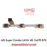 สายแพรสวิทซ์พาวเวอร์ AIS Super Combo LAVA 4G VoLTE 870