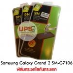 ขายส่ง ฟิล์มกระจกใสกันกระแทก Samsung Galaxy Grand 2 SM-G7106 จำนวน 3 อัน