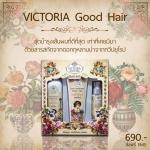 ชุดแชมพู Victoria good hair