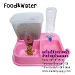ที่ให้น้ำและอาหารสุนัข สีชมพู (เปลี่ยนขวดน้ำได้) (พร้อมส่ง)