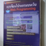การเขียนโปรแกรมบนเว็บ
