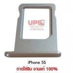 ถาดใส่ซิม iPhone 5S สีขาว