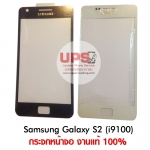 กระจกหน้าจอ Samsung Galaxy S2
