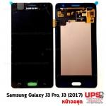 อะไหล่ หน้าจอแท้ Samsung Galaxy J3 Pro, J3 (2017)