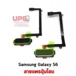 สายแพรปุ่มโฮม Samsung Galaxy S6