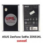 แบตเตอรี่ ASUS ZenFone Selfie ZD551KL (c11p1501)