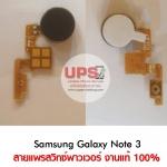 สายแพรสวิทซ์พาวเวอร Samsung Galaxy Note 3