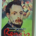 ปิแอร์ ออกุสต์ เรอนัวร์ (Pierre Auguste Renoir)