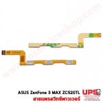 อะไหล่ สายแพรสวิทซ์พาวเวอร์ ASUS ZenFone 3 MAX ZC520TL