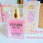 น้ำหอม vivian lily parfum Princess1.(สีชมพู) กลิ่นสไตล์คุณหนู