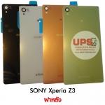 ฝาหลัง SONY Xperia Z3