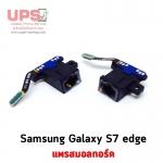 ขายส่ง แพรสมอลทอร์ค Samsung Galaxy S7 edge พร้อมส่ง