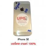 ขายส่ง บอดี้เคส iPhone SE งานแท้ สีบรอนซ์