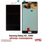 อะไหล่ หน้าจอชุด Samsung Galaxy A5 , A500 งานเกรดคุณภาพ.