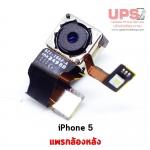 แพรกล้องหลัง iPhone 5