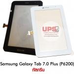 ทัสกรีน Samsung Galaxy Tab 7.0 Plus (P6200)