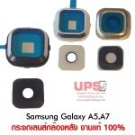กระจกเลนส์กล้องหลัง Samsung Galaxy A5,A7.