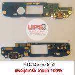 แผงชุดชาร์จ HTC Desire 816