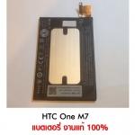 แบตเตอรี่ HTC One M7 งานแท้