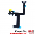 ขายส่ง สวิตซ์ พาวเวอร์ เปิด/ปิด iPhone 6 Plus