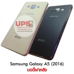 ขายส่ง บอดี้ฝาหลัง Samsung Galaxy A5 (2016) พร้อมส่ง