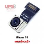 แพรกล้องหลัง iPhone 5S งานแท้