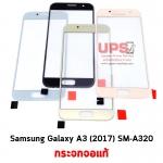 กระจกจอแท้ Samsung Galaxy A3 (2017) SM-A320