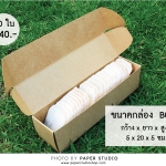 B005 กล่องสินค้าเล็ก ทรงยาว (แพค 20 ใบ)