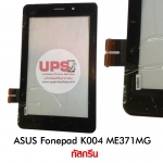 ขายส่ง ทัสกรีน Tablet ASUS Fonepad K004 ME371MG งานแท้