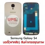 ขายส่ง บอดี้(ฝาหลัง) Samsung Galaxy S4 / i9500