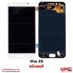 อะไหล่ หน้าจอแท้ Vivo X9