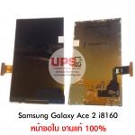 ขายส่ง หน้าจอใน Samsung Galaxy Ace 2 GT-I8160 งานแท้