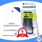 แบตเตอรี่ iPhone 6S แท้