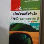 เว็บด่วนเสร็จทันใจด้วย Dreamweaver 8