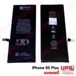 แบตเตอรี่ iPhone 6S Plus