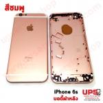 บอดี้เคส iPhone 6S สีชมพู