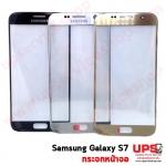อะไหล่ กระจกหน้าจอ Samsung Galaxy S7