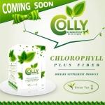 ผลิตภัณฑ์น้องใหม่ Colly Chlorophyll Plus Fiber สารสกัดคลอโรฟิลล์ กลิ่นหอมชาเขียว ล้างสารพิษ ผิวสวยจากภายใน