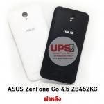 ขายส่ง ฝาหลัง ASUS ZenFone Go 4.5 ZB452KG พร้อมส่ง
