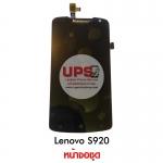 ขายส่ง หน้าจอชุด Lenovo S920 พร้อมส่ง