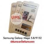 ขายส่ง ฟิล์มกระจกใสกันกระแทก Samsung Galaxy Mega 5.8 i9152 จำนวน 3 อัน