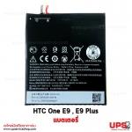 อะไหล่ แบตเตอรี่ HTC One E9 , E9 Plus