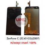 หน้าจอชุด ZenFone C (ZC451CG)(Z007)