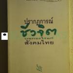 ปรากฏการณ์ชีวจิต บอกอะไรแก่สังคมไทย