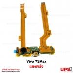 อะไหล่ แผงชาร์จ Vivo V3Max