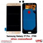 อะไหล่ หน้าจอ Samsung Galaxy J7 Pro , J730 งานเกรดเทียบแท้