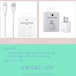 """""""สินค้าโปรโมชั่น"""" สายชาร์จ+อแดปเตอร์ 5w แท้ Apple ปกติ 1180 บาท ลดเหลือ 640.-"""