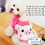 เสื้อกันหนาวสุนัข หมู สีชมพู (พร้อมส่ง)