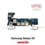 ขายส่ง แพรชาร์จ Samsung Galaxy E5 พร้อมส่ง.